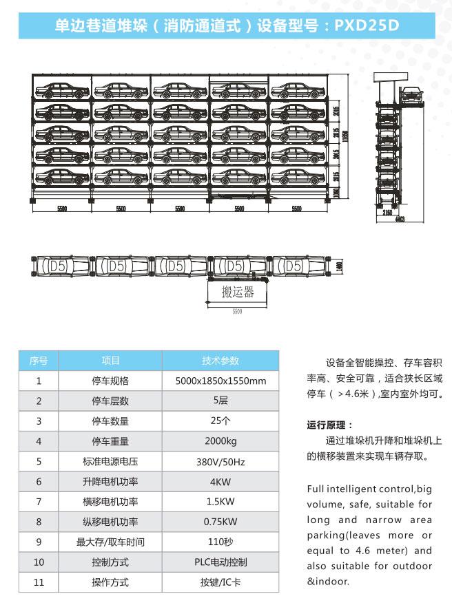 单边巷道堆垛(消防通道式)立体车库-技术参数.jpg